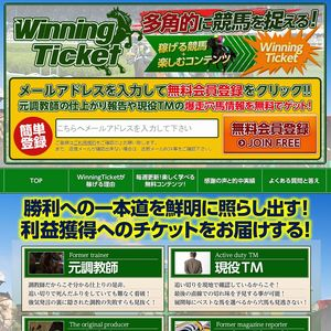 winning-ticket